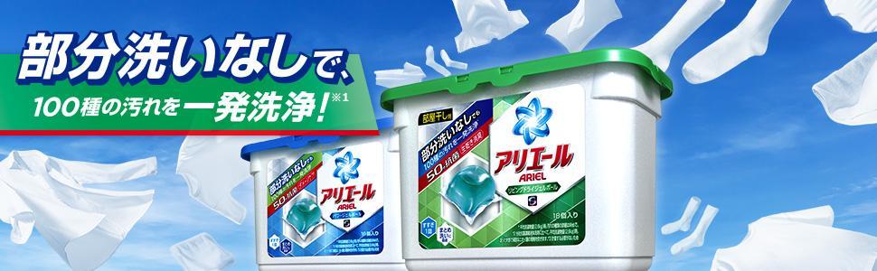 アリエール、ジェルボール、洗濯洗剤、リビングドライ、抗菌、ダメージケア