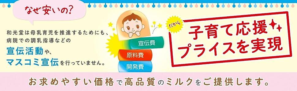 ミルク ベビー 0ヶ月 9ヶ月 フォロー 育児用 幼児用 缶 スティック