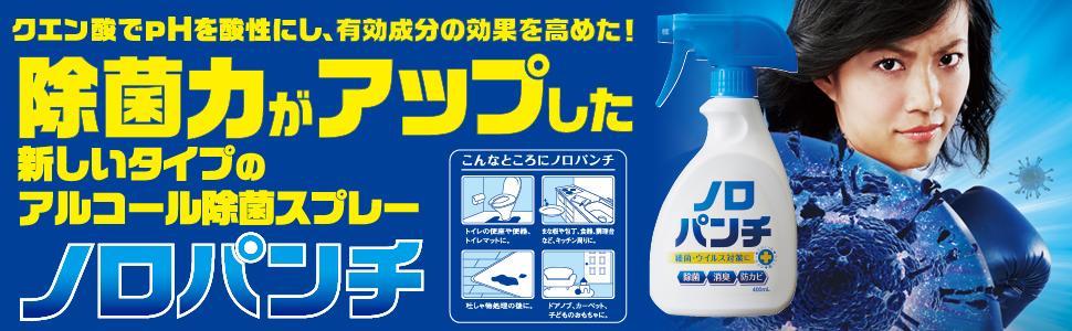 消毒剤が効きにくいウイルスにも効果を発揮する、新しいアルコール除菌スプレー登場!