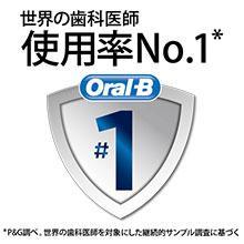 オーラルBは、世界の歯医者さんが使うNo.1ブランド! ブラウン オーラルB PRO1000