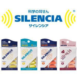 サイレンシアは、長年愛される信頼のブランド。