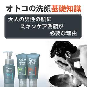 大人の男性の肌にスキンケア洗顔が必要な理由