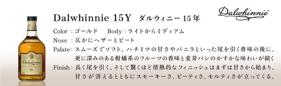 Dalwhinnie 15Y ダルウィニー 15年 Color:ゴールド Body:ライトからミディアム Nose:仄かにヘザーとピート