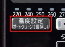 Panasonic スモーク&ロースター けむらん亭 オートクリーンモード