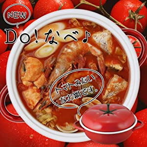 ニューDoなべ ホーロートマト蓋鍋