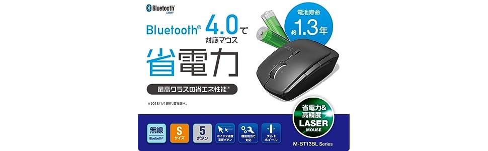 ELECOM Bluetooth4.0レーザーマウス 低消費電力 5ボタン DPI切替ボタン ブラック M-BT13BL