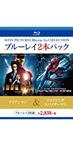 ブルーレイ2枚パック アイアンマン/アメイジング・スパイダーマン [Blu-ray]