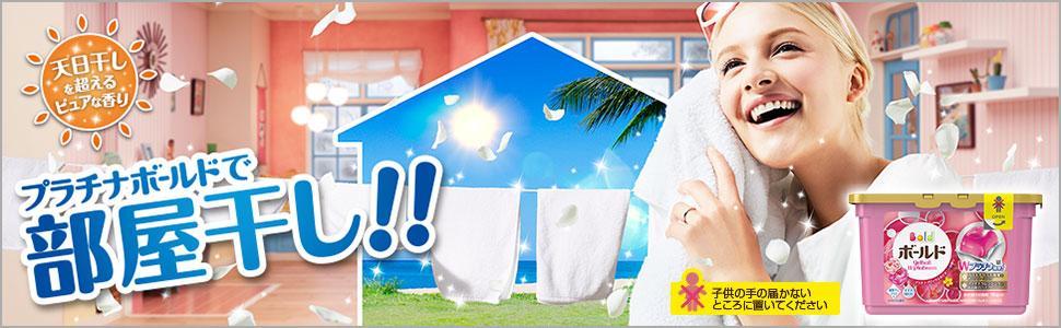 ボールド、ジェルボール、洗濯洗剤、ピュアな香り、プラチナ効果、すすぎ1回