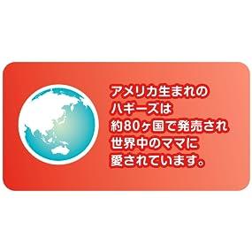 ハギーズは世界80か国で展開中 キャプション