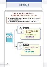 FPの教科書2級:分冊&赤シート