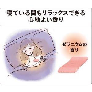 寝ている間もリラックスできる心地よい香り
