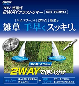 GREENART 高儀 18V充電式2WAYグラストリマー GGT-140WLi 2種類の刃を使い分け