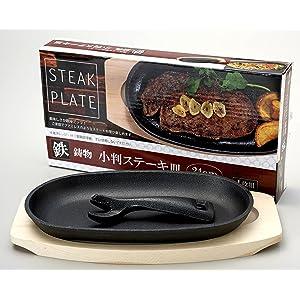 ステーキ ステーキ皿 鉄板 鋳物ステーキ皿