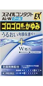 スマイルコンタクトEX AL-Wクール