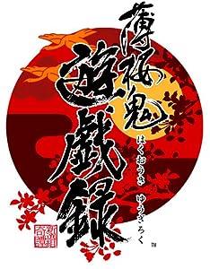 薄桜鬼 遊戯録