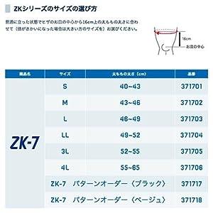 ザムスト(ZAMST) ひざサポーター ZK-7