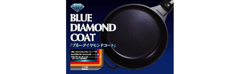 パール金属 フライパン IH対応 ブルーダイヤモンドコート