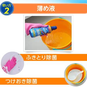 ドメストの使い方2 薄め液