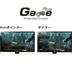 画面上にゲーム用の照準などを表示するGamePlus