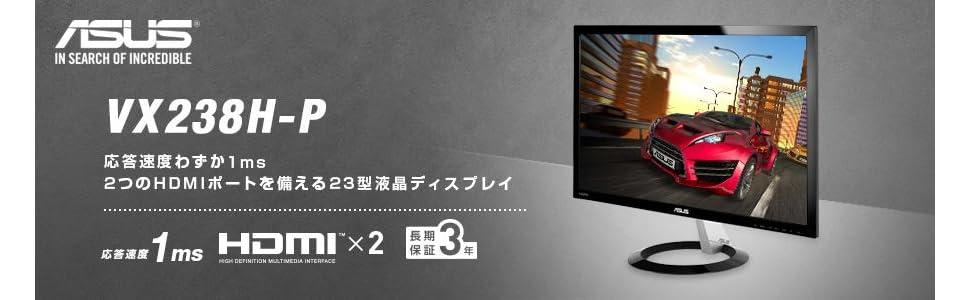 早い応答速度でゲームや動画視聴に適したVX238H-P
