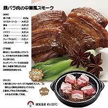 豚バラ肉の中華風スモーク