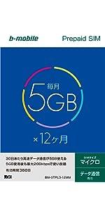 b-mobile 5GB×12ヶ月SIMパッケージ