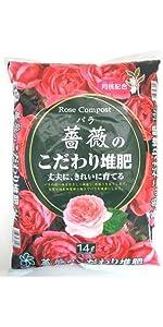 薔薇 ばら バラ 堆肥