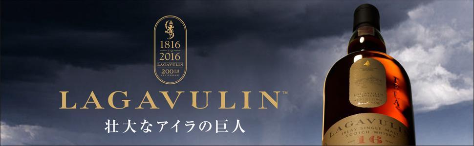 Lagavulin(ラガヴーリン) - 壮大なアイラの巨人