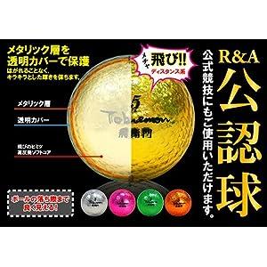 ゴルフボール 公認球 キラキラメタルボール 12球 1ダース TOBIEMON(トビエモン)