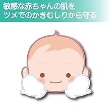 敏感な赤ちゃんの肌をツメでかきむしりから守る 爪 つめ