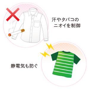 汗やタバコのニオイを制御。静電気も防ぐ