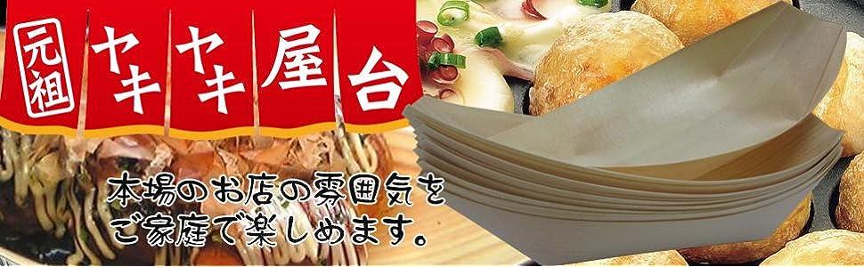 元祖ヤキヤキ屋台 木製たこ焼盛り皿