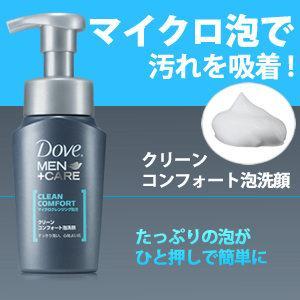 クリーンコンフォート泡洗顔
