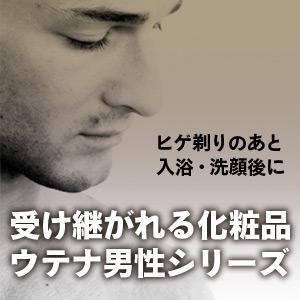受け継がれる化粧品 ウテナ男性シリーズ