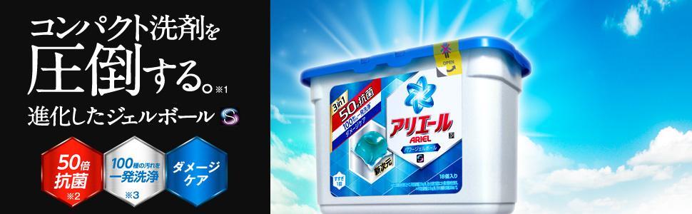 アリエール、サイエンスプラス、ジェルボール、一粒、洗濯科学、すすぎ1回、計量要らず、パワージェルボール S、洗濯、洗剤、洗濯洗剤、液体、抗菌、消臭、漂白、液体洗剤、染み抜き、50倍、ニオイ菌、ニオイ、