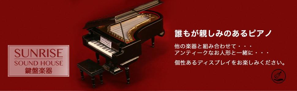 ミニチュア フィギュア ジオラマ コンパクト 飾り インテリア 結婚式 記念日 楽器 ピアノ 鍵盤