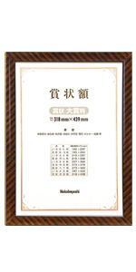 ナカバヤシ 木製賞状額 金ラック 賞状 大賞判 フ-KW-110-H