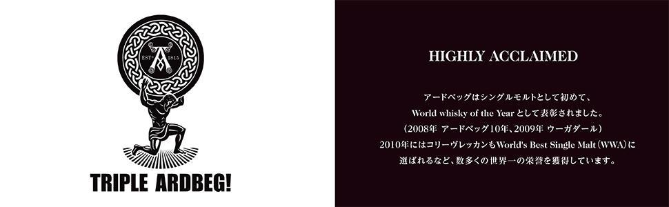 HIGHLY ACCLAIMED アードベッグはシングルモルトとして初めて、 World whisky of the Year として表彰されました。