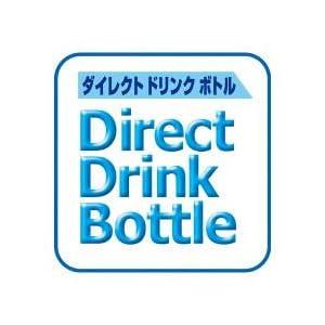 ダイレクト ドリンク ボトル