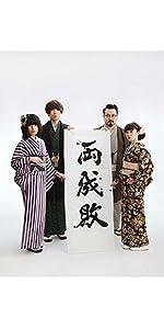 【Amazon.co.jp限定】両成敗(初回生産限定盤)(巾着付き) / ゲスの極み乙女。