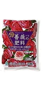薔薇 バラ ばら 肥料