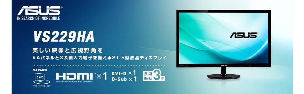 美しい映像と広視野角を。VAパネルと3系統入力端子を備える21.5型液晶ディスプレイ