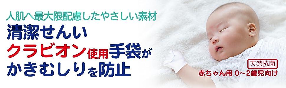チュチュベビー かきむしり防止手袋 対象年齢 0〜2歳児向け 清潔繊維 クラビオン