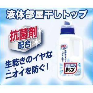 生乾きのイヤなニオイを防ぐ。 液体部屋干しトップ