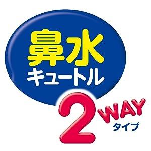 鼻水キュートル 2Wayタイプ 用途で使い分けられる2way仕様