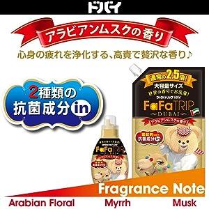ファーファ 柔軟剤 ドバイ 抗菌防臭