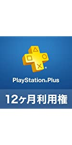 PlayStaiton Plus ( PS Plus ) 12ヶ月利用権