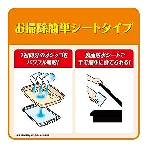 お掃除簡単シートタイプ