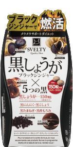 黒しょうが 約25~30日分(150粒入り)