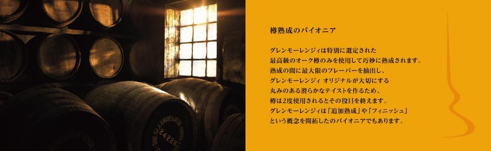 樽熟成のパイオニア グレンモーレンジィは特別に選定された 最高級のオーク樽のみを使用して巧妙に熟成されます。熟成の間に最大限のフレーバーを抽出します。
